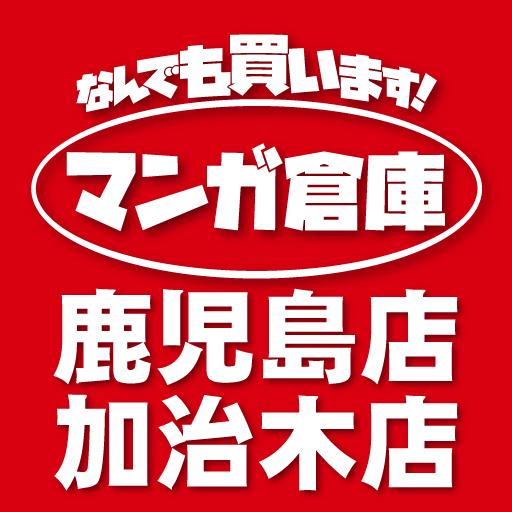マンガ倉庫鹿児島店 営業時間変更のお知らせ