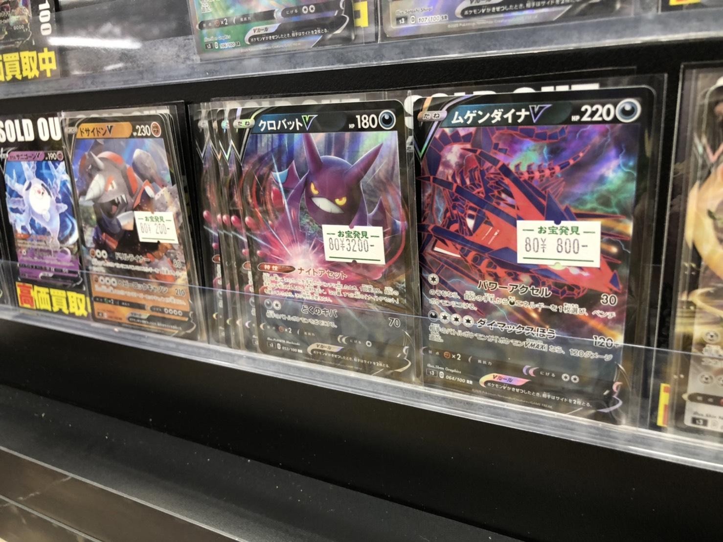 ゾーン ムゲン ポケモン カード